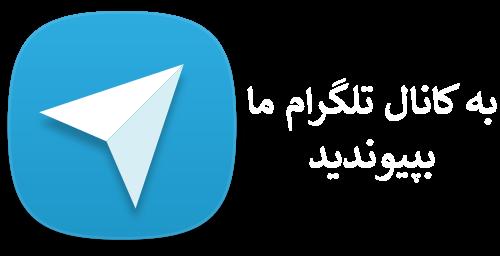 تلگرام کلینیک فیزیوتراپی علوی
